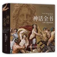 《神话全书:众神与他们的故事》