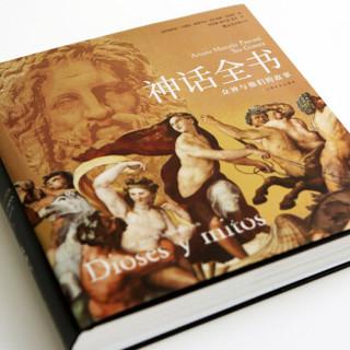 神话全书:众神与他们的故事(京东专享4张磁性书签)