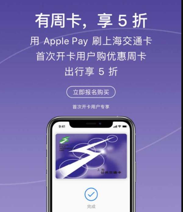 Apple Pay X 上海交通卡   首次绑定专享出行优惠