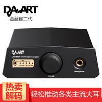 Da-art 钰龙 Canary 金丝雀 解码耳放一体机甲类分立元件USB桌面耳机耳放DAC解码器 金丝雀II代-黑色