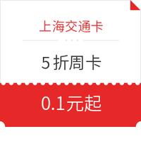上海交通卡乘坐公交/地铁/轮渡等,5折周卡