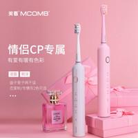美看(Mcomb)声波电动牙刷成人情侣款牙刷 智能四档模式 美白牙齿 快速充电 洗脸两用网红牙刷 M2恋爱粉(plus款)