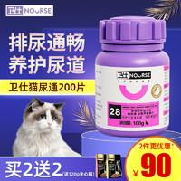 卫仕猫尿通200片猫咪利尿排尿营养保健品泌尿护理老猫预防尿结石