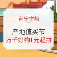 苏宁拼购 产地值买节1元起拼