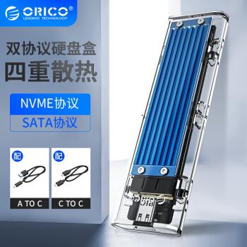 京东PLUS会员 : ORICO 奥睿科 奥睿科(ORICO)M.2 NVMe/NGFF移动硬盘盒  透明TCM2M-C3