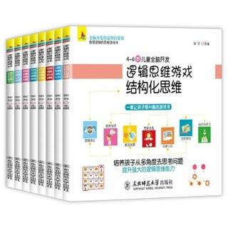 《逻辑思维游戏》全8册