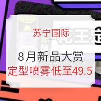 苏宁国际 大牌奢品日 8月新品大赏
