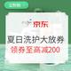 促销活动:京东 夏日洗护精选优惠券合集 领券至高立减200元