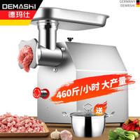 德玛仕 DEMASHI 商用绞肉机大功率 企业食堂学校 大型碎肉机多功能电动不锈钢搅拌机 YF-JR22