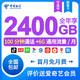 中国电信 19元电信卡 享6G通用+200G定向+100分钟通话 0.99元包邮