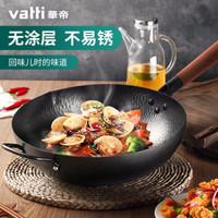 VATTI/华帝 章丘铁锅无涂层不粘锅 平底不带盖32CM(适合2-5人使用) 多重优惠