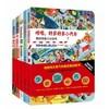 《德国幼儿智力发展启蒙训练书》全5册
