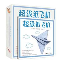 级纸飞机儿童折纸手工教学彩色折纸益智玩具动物纸飞机儿童折纸书