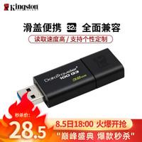 金士顿(Kingston)u盘USB3.0DT100G3系统手机投标 车载优盘高速U盘 非定制版 32G *18件