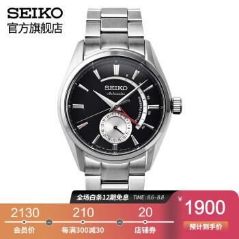 日本精工SEIKO手表 PRESAGE系列钢带能量储存显示机械男表 SSA311J1