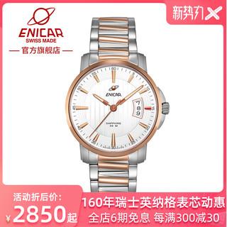Enicar瑞士英纳格表官方正品经典石英表系列商务石英手表钢带男表