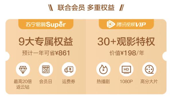 移动专享:苏宁SUPER+腾讯视频VIP 开通返100元无敌券