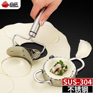 304不锈钢包饺子神器切水饺皮模具夹模型套装手动家用厨房小工具