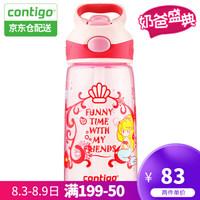 美国康迪克(contigo)儿童水杯 宝宝吸管杯 户外便携创意塑料水杯 婴儿水壶450ml 小美人鱼HBC-STR078