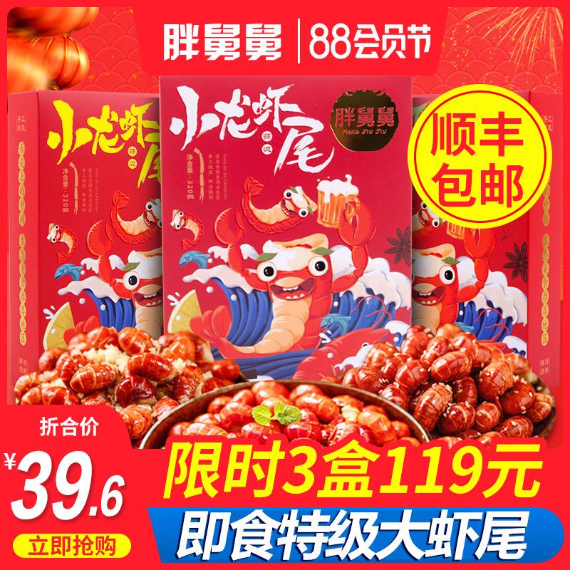 【119元拍3盒】盒装大虾尾麻辣小龙虾尾熟食即食香辣非罐装虾球