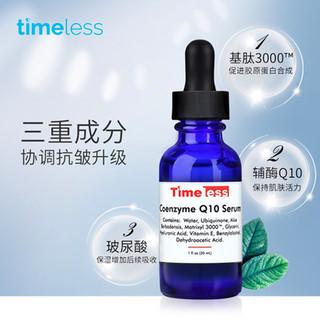 TIMELESS辅酶Q10胶原蛋白保湿淡纹提拉紧致面部原液精华液护肤