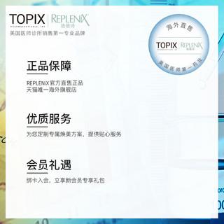 Topix Replenix绿茶多酚视黄醇精华5x浓度30ml维A醇抗皱