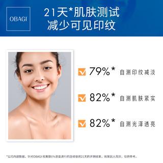 OBAGI欧邦琪视黄醇精华0.5%28g修护保湿淡化细纹维a醇精华乳正品