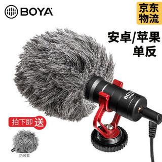 BOYA 博雅BY-MM1单反录音话筒采访麦克风