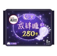 kotex 高洁丝Kotex 放肆睡花瓣尾翼280mm8片 夜用棉柔丝薄卫生巾