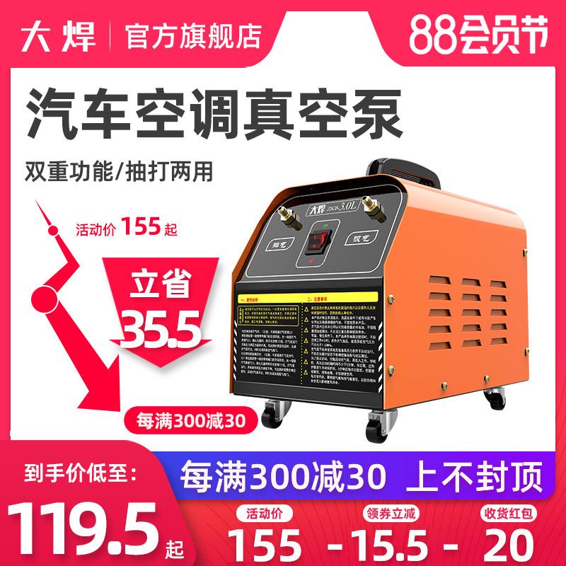 汽車空調抽真空泵空調維修工具冷媒表加注氣抽打兩用真空泵加氟機
