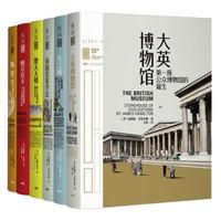 河边谈书 篇五十九:第一座公众博物馆,说大英博物馆以及那些书