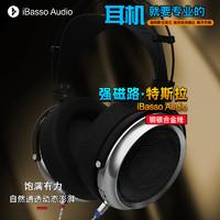 iBasso SR2 头戴罩耳式HIFI耳机 强磁路特斯拉单元开放式发烧耳机