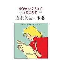 《如何阅读一本书》Kindle电子书