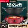电炒菜炒锅分体式家用多功能电用炒锅一体式铸铁电热锅分离不粘锅