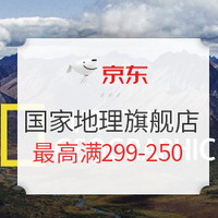 京东 National Geographic 国家地理 自营旗舰店