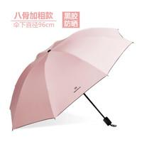 MENGSIYUAN 梦思园 晴雨两用UV伞 常规UV-粉红 直径96CM *2件