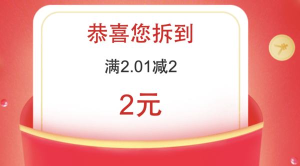 移动端:苏宁易购 最新拆红包得优惠券
