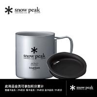 Snow Peak雪峰户外露营钛金属双层杯雪峰钛杯组合套餐(杯子+杯盖)