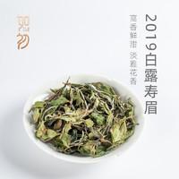 如初福鼎白茶 2019年磻溪高山白露秋寿眉500克散装茶叶礼盒装