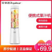 荣事达多功能搅拌机RZ-150S86榨汁机料理机便携电动迷你学生果汁杯小型250ml果汁机