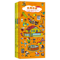 长长的小百科系列:大农场,小农场+原始时代+热闹的家(套装共3册)(系列新作)浪花朵朵