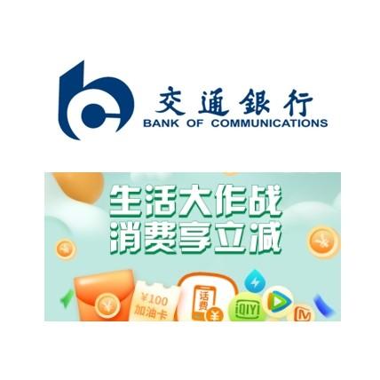 移动专享:交通银行 买单吧App充值缴费享优惠