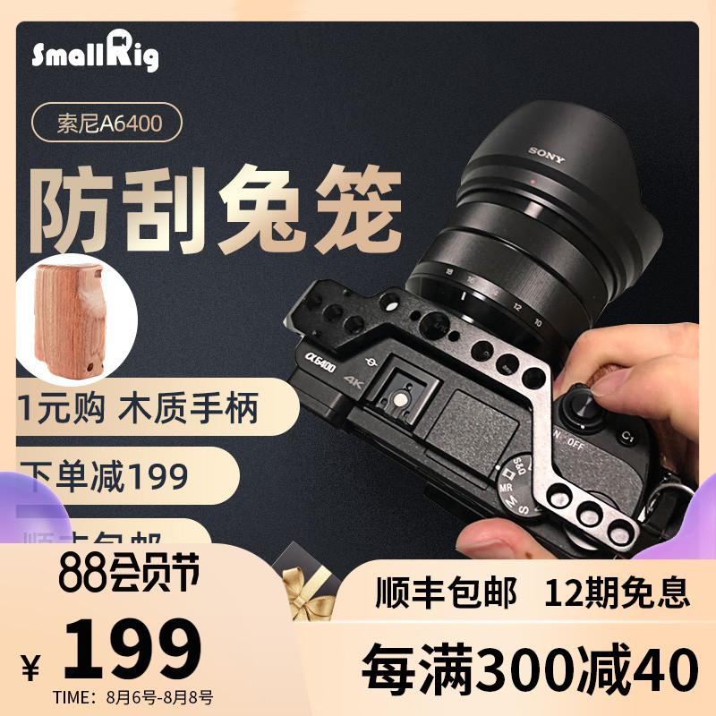 SmallRig斯莫格 索尼A6300 A6400 A6500兔笼相机sony配件竖拍2310