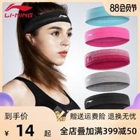 李寧運動發帶頭帶男女跑步健身籃球羽毛球瑜伽束發帶頭巾吸汗透氣