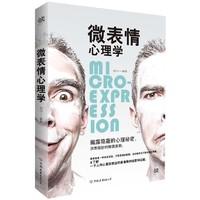 《微表情心理学》心理学入门书籍