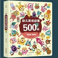 《幼儿启蒙英语500词》