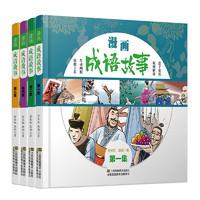 漫画成语故事大全全套4册
