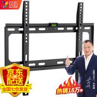 贝石 加厚26-60英寸通用电视机挂架 *11件