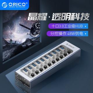 奥睿科(ORICO)USB分线器3.0扩展多口带电源分控HUB群控批量测试拷贝透明铝合金工业集线器 10口-12V4A