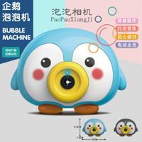 儿童电动吹泡泡机音乐发光送10ml泡泡液